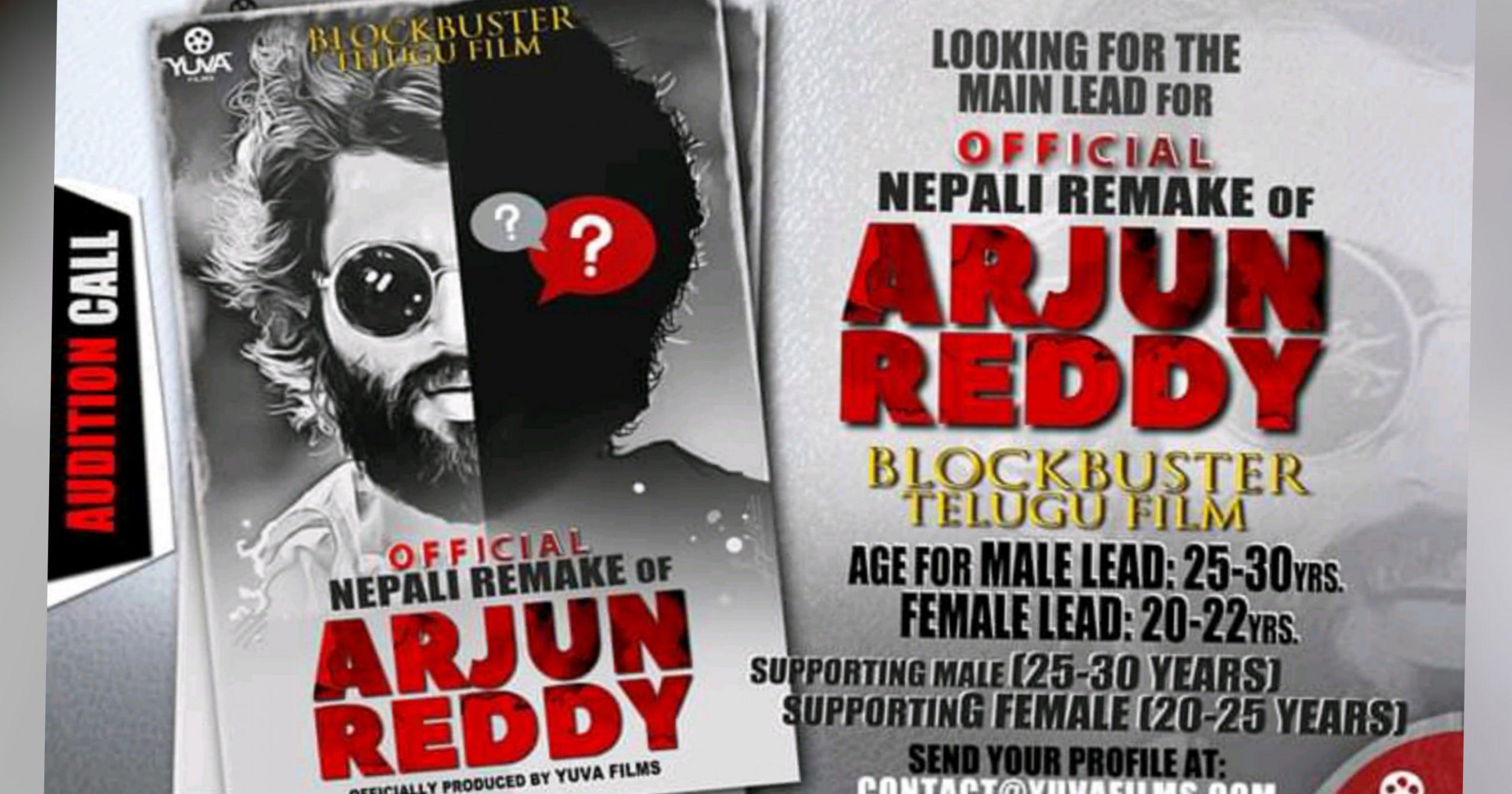 'अर्जुन रेड्डी' नेपाली भर्सनको लिड कलाकारका लागि अडिसन हुँदै